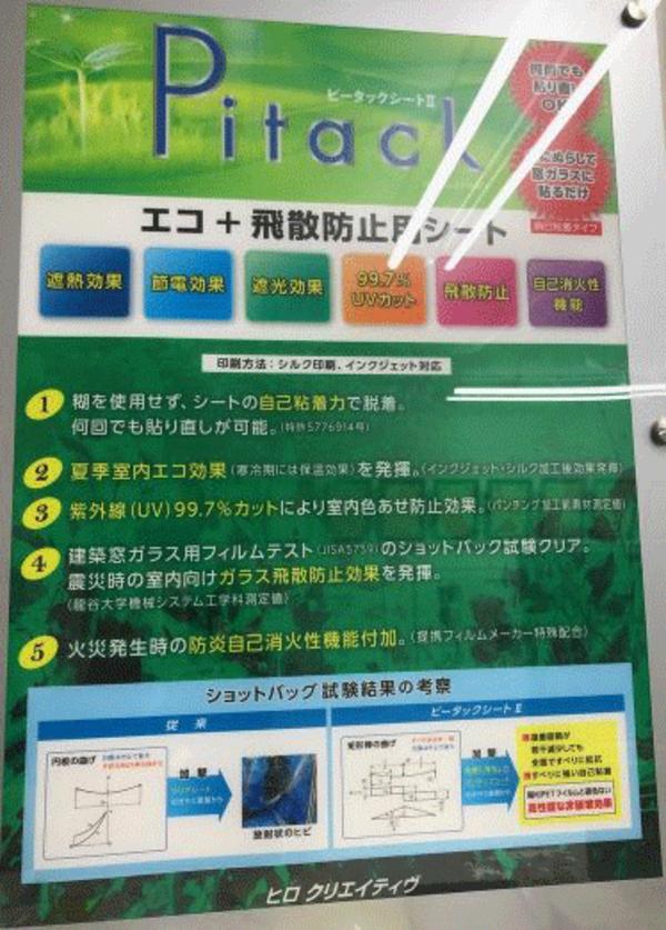 【特許取得済】ガラス破壊防止シート『ピータックシートII』のご紹介