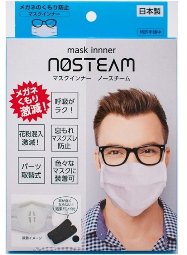 『マスクインナーノースチーム』眼鏡マスクの曇り止め使用中ならおすすめ